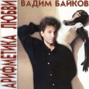 http://vadimbaikov.ru/wp-content/uploads/2011/02/Vadim-Baikov.-1995.-Arifmetika-lyubvi-300x300.jpg