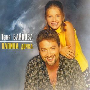 Таня БАЙКОВА. Папина дочка (2002)