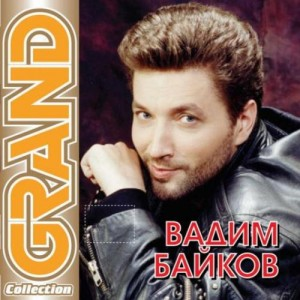 http://vadimbaikov.ru/wp-content/uploads/2011/02/Vadim-Baikov.-2007.-GRAND-COLLECTION-300x300.jpg