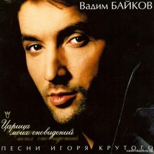 http://vadimbaikov.ru/wp-content/uploads/2015/06/vadim-baikov-1997-carica-moih-snovideii-300x300.jpg
