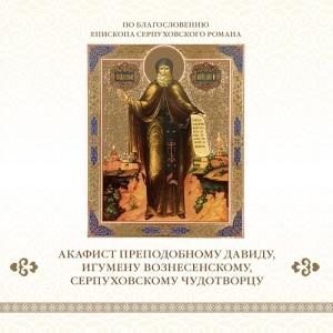 Акафист преподобному Давиду, игумену Вознесенскому, Серпуховскому чудотворцу (2008)