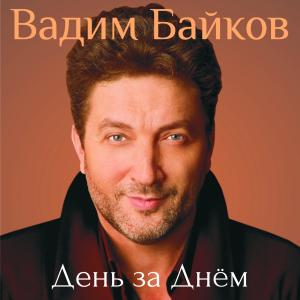 http://vadimbaikov.ru/wp-content/uploads/2015/07/pimgpsh_fullsize_distr-300x300.jpg