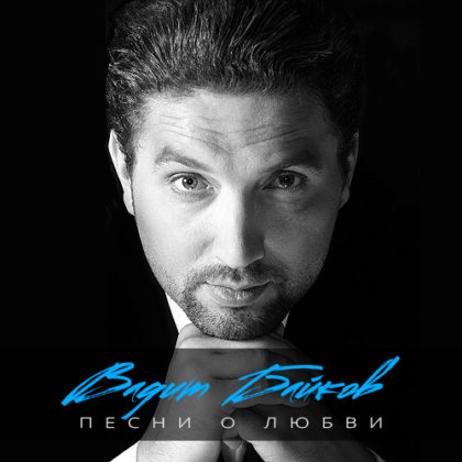 http://vadimbaikov.ru/wp-content/uploads/2015/12/img04-500x500-RUS.jpg
